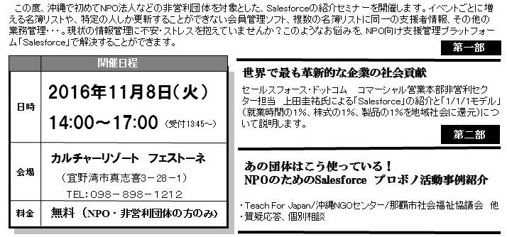 【終了しました】全国で500団体以上のNPO法人等の非営利団体が利用している「Salesforce」とは?