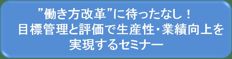"""【終了しました】5/23(火)開催!""""働き方改革""""に待ったなし!目標管理と評価で生産性・業績向上を実現するセミナー"""