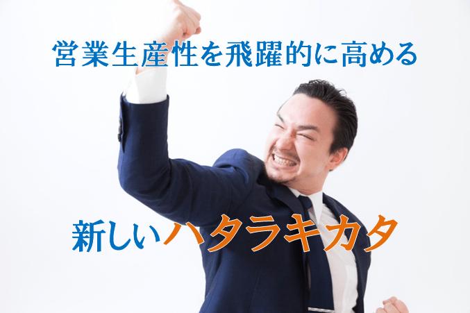 【終了しました】9/7(木)開催!『営業生産性を飛躍的に高める新しいハタラキカタ』セミナー