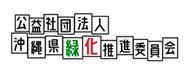 沖縄県緑化推進委員会