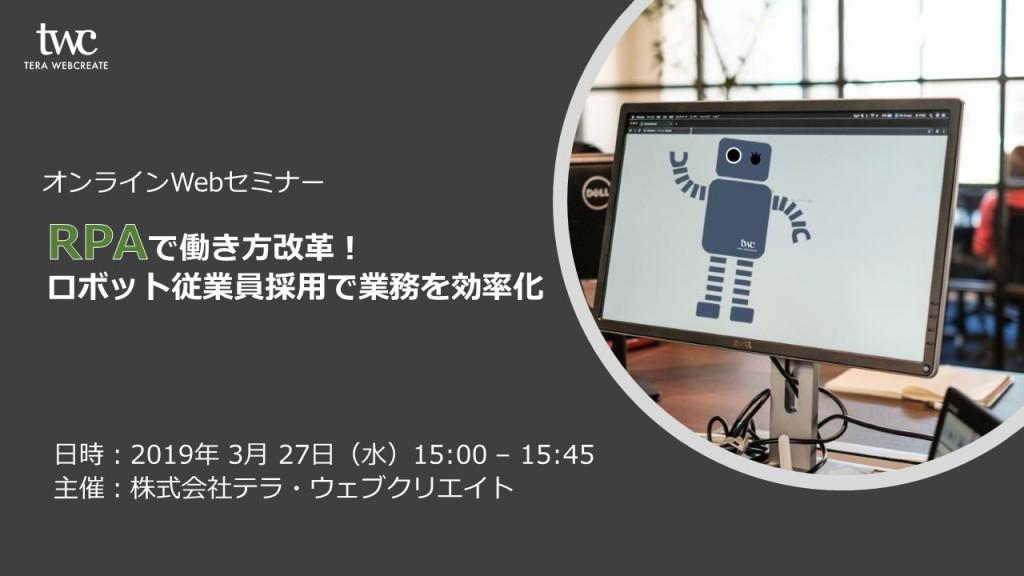 RPAで働き方改革!ロボット従業員採用で業務を効率化
