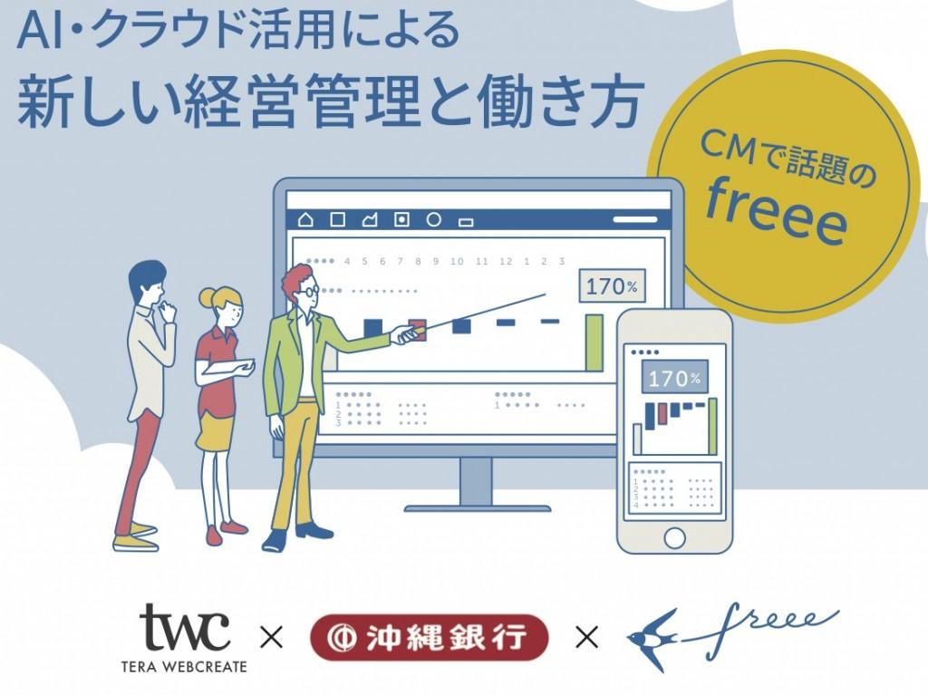 【終了】テラ・ウェブクリエイトx沖縄銀行xfreee<br />AI・クラウド活用による新しい経営管理と働き方<br />~ CMで話題のクラウド会計・クラウドツールのご紹介 ~