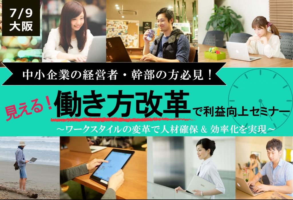 【終了しました。ご参加ありがとうございました】<7/9 大阪>見える!働き方改革で利益向上セミナー 〜ワークスタイルの変革で人材確保&効率化を実現~