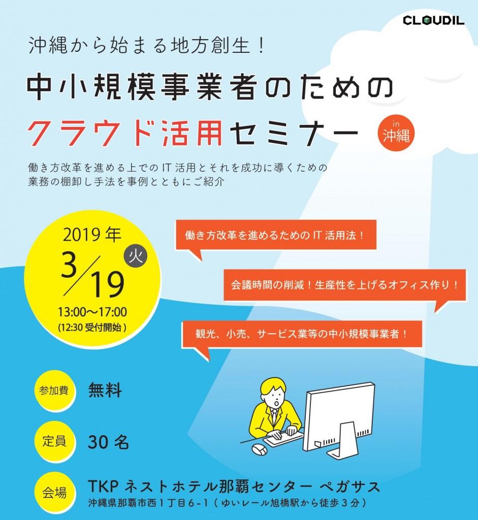 沖縄から始まる地方創生!中小規模事業者のためのクラウド活用セミナー in 沖縄