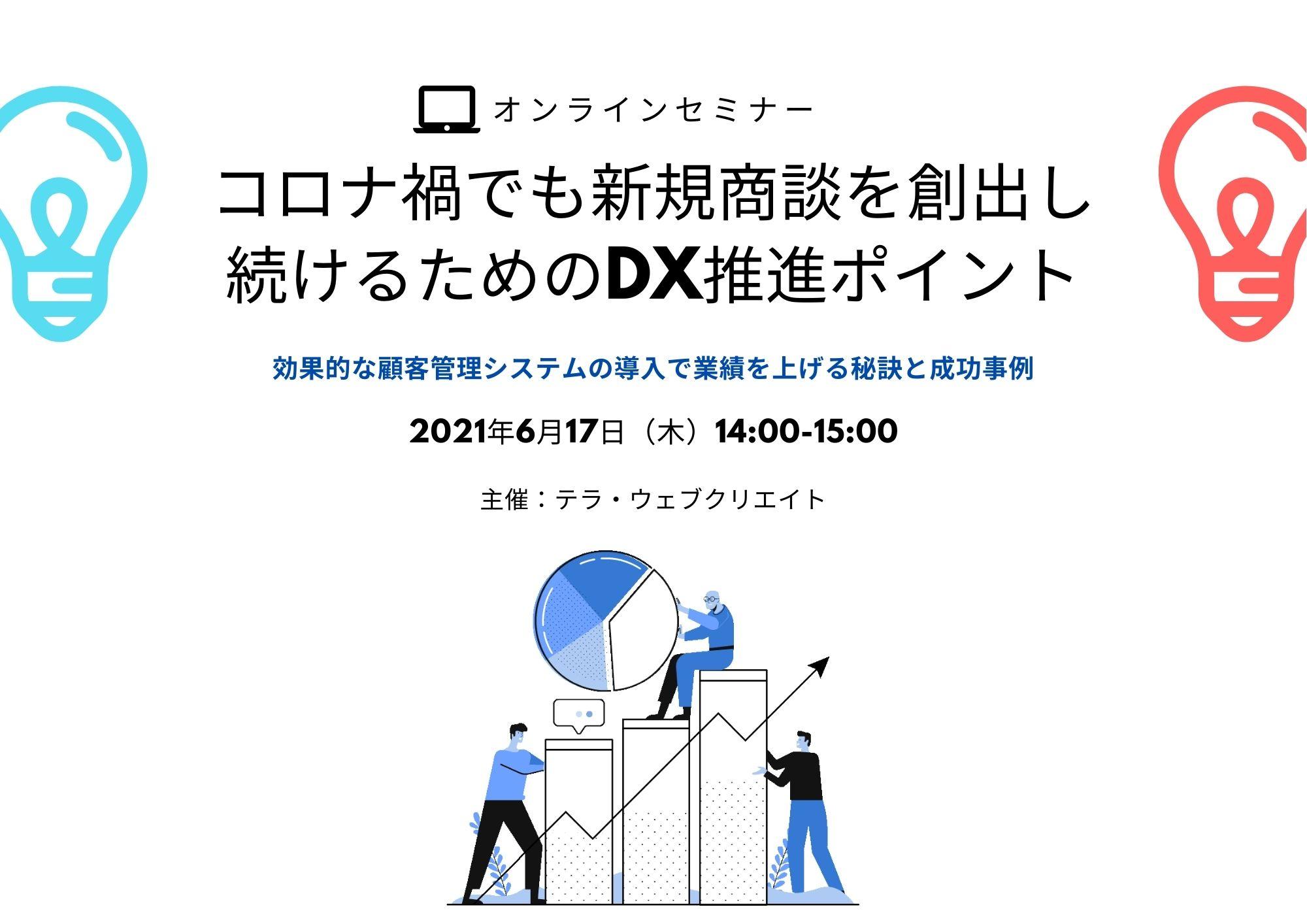 【ウェビナー】6/17(木)コロナ禍でも業績を上げ続けるDX推進ポイント & IT補助金活用